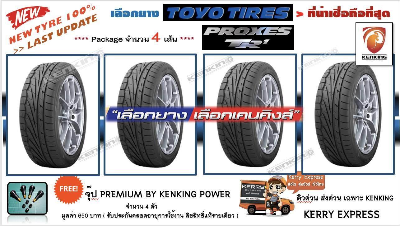 ยางรถยนต์ขอบ17 Toyo 205/45 R17 รุ่น Tr1  ( 4 เส้น ) Free !! จุ๊ป Premium By Kenking Power 650 บาท (ลิขสิทธิ์แท้รายเดียว).