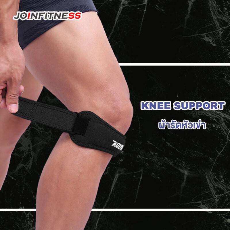 Knee Support สายรัดเข่า ใส่วิ่ง เล่นกีฬา ป้องกันอาการปวดหัวเข่า ที่รัดเข่า ผ้ารัดเข่า ที่รัดเข่า บรรเทาอาการปวดเข่า.