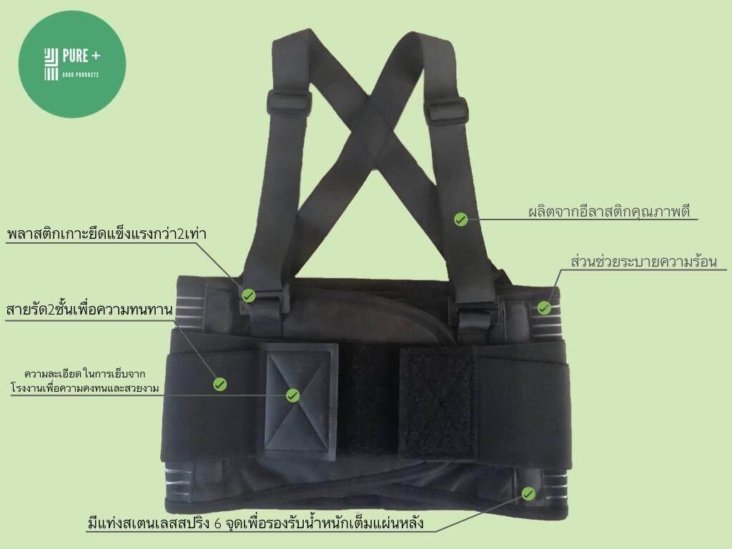 Back Support อุปกรณ์ช่วยพยุงหลัง ปวดหลัง ปวดเอว By Foxplus.