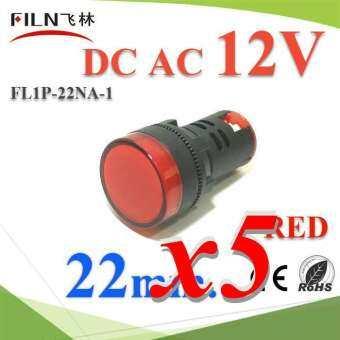 ไพลอตแลมป์ 5 สี ขนาด 22 mm. DC 12V ไฟตู้คอนโทรล LED รุ่น Lamp22-12V (แพค 5 ชิ้น)