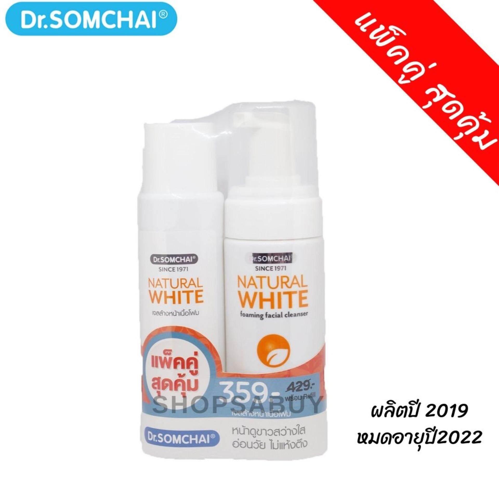 Dr. Somchai Natural White (150มล.)พร้อมขวดรีฟิล  ดร.สมชายเจลล้างหน้าเนื้อโฟมสูตรเนเชอรัลไวท์ เพื่อหน้าขาวใส ลดฝ้าและจุดด่างดำ.