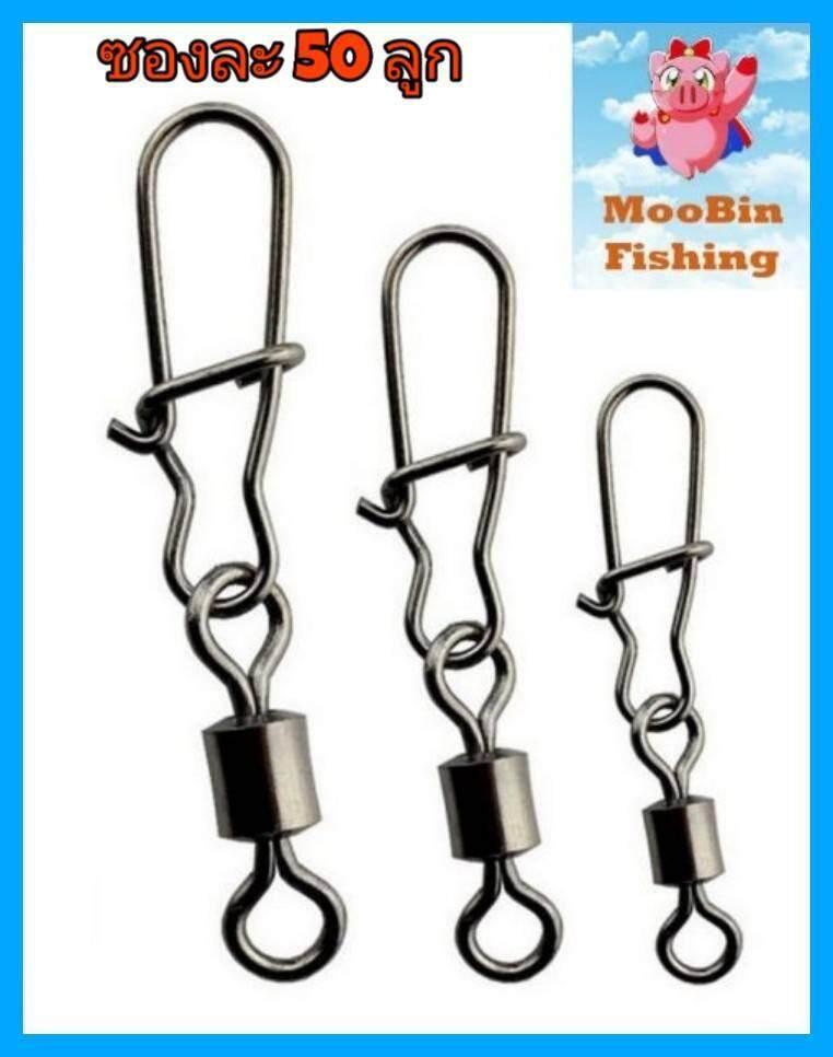 (( Moobinfishing)) ลูกหมุนพ่วงกิ๊ป สำหรับงานหน้าดินและตีเหยื่อปลอม ขนาดเบอร์ #1/0 #2 #4 #5 #6 #8 ซองละ 50 ลูก