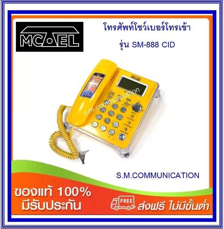 โทรศัพท์โชว์เบอร์โทรเข้า Mctel รุ่น Sm-888cid (ส่งฟรี).