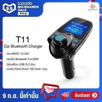 ORIGINAL T11 Car Kit Wireless Bluetooth เครื่องเล่นเพลง บลูทูธติดรถยนต์ เชื่อมต่อมือถือกับรถยนต์ รุ่นท็อป มีหน้าจอใหญ่ มองชัด / Mango Gadget