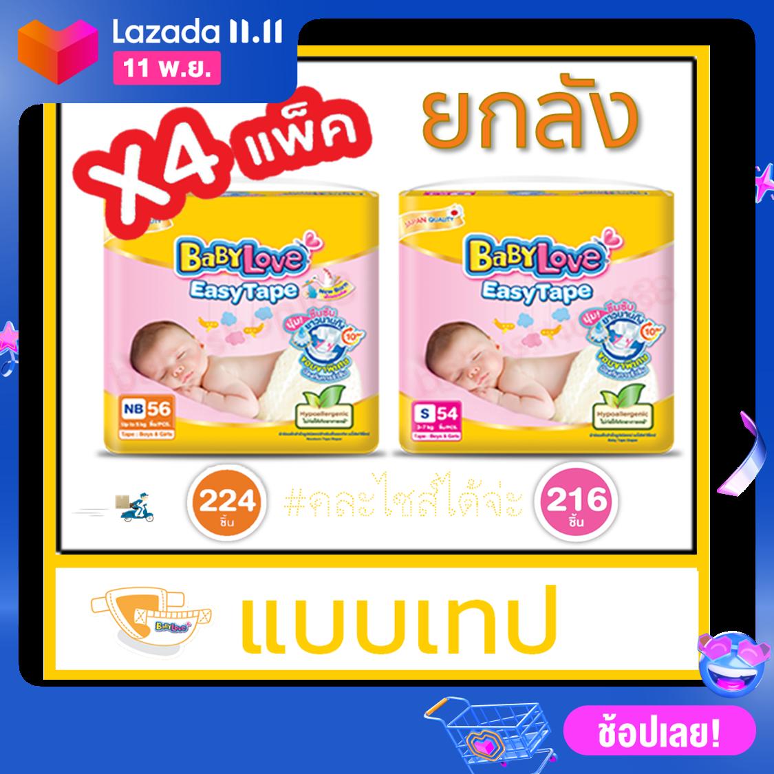BabyLove Easy Tape เบบี้เลิฟ แพมเพิส ผ้าอ้อมเด็ก (ยกลังราคาถูก) ไซส์ S, NB 4 แพ็ค