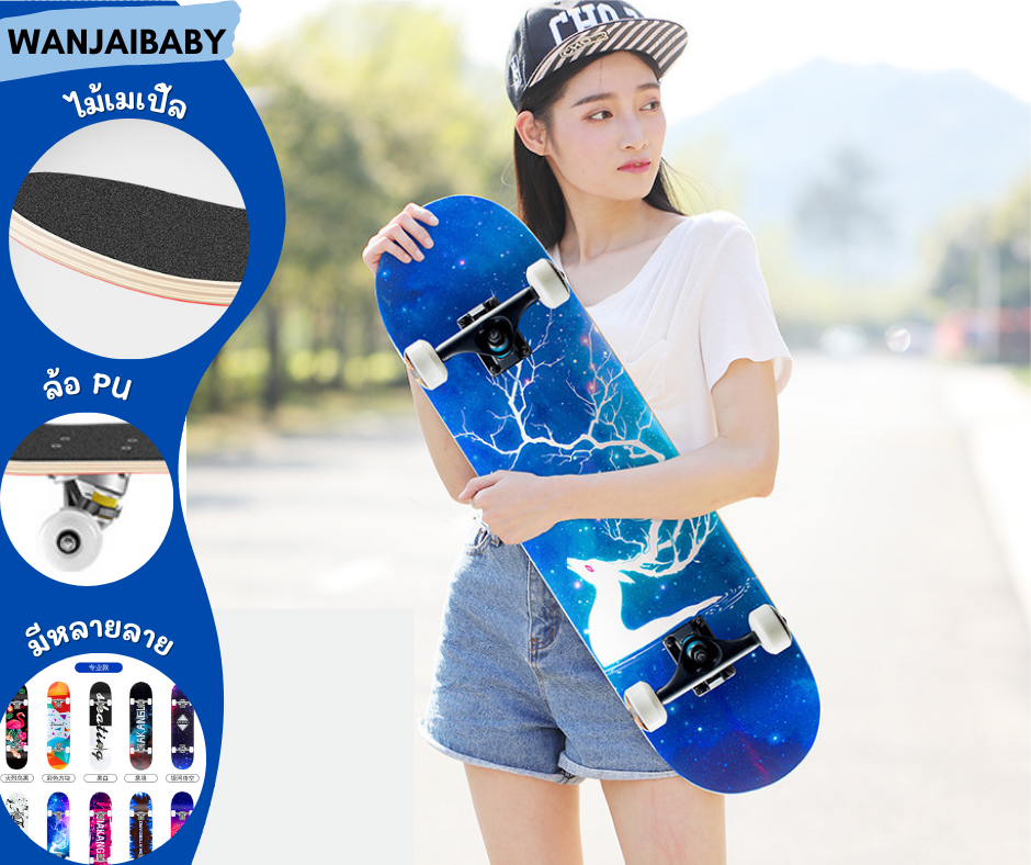 Wanjaibaby C27 สเก็ตบอร์ดสเก็ตบอร์ด Skateboards ขนาด80*20*10cm เมเปิ้ลเกรดเอ ทนทานไม่แตกง่าย สเก็ตบอร์ดแฟชั่น สเก็ตบอร์.