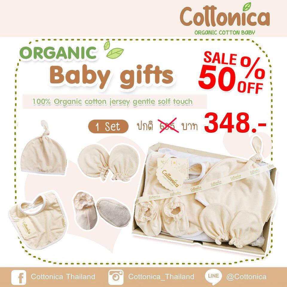 ซื้อที่ไหน Cottonica Organic Baby Gift Set สำหรับเด็กอ่อน ผ้ากันเปื้อนน้ำลาย ถุงมือเด็กอ่อน ถุงเท้าเด็กอ่อน หมวกเด็กทารก ออร์แกนิค