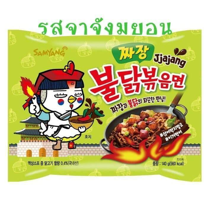 แบ่งขายมาม่าเกาหลี รส จาจังมยอน Jjajang Buldak By Samyang By Nsweetshop.