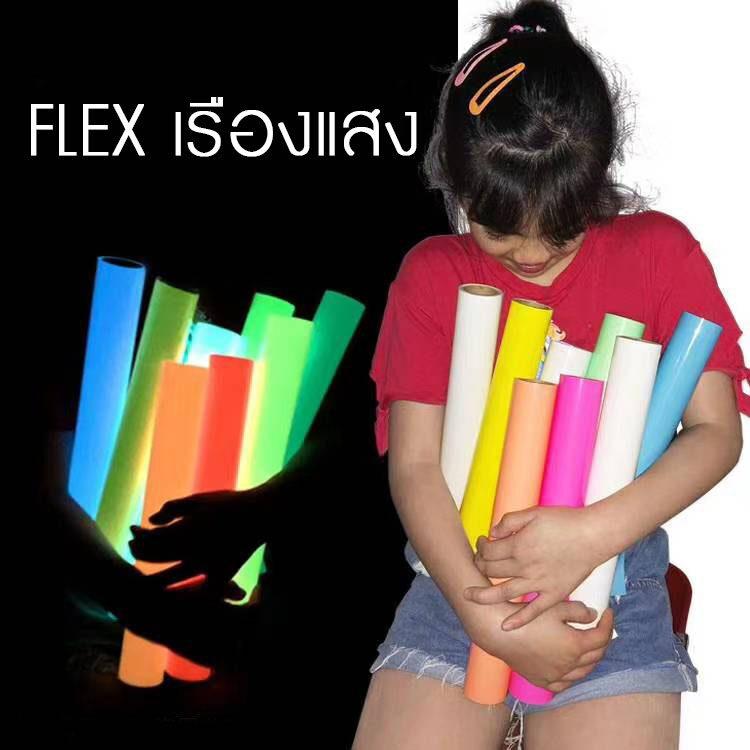 เฟล็ก เรืองแสง ติดเสื้อ Flex Pu เฟล็กเรืองแสงรีดติดเสื้อทุกชนิด ขนาด 50x100cm..