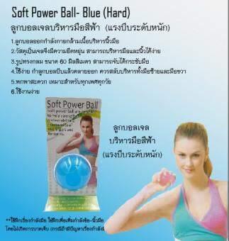 ลูกบอลเจล บริหารมือสีฟ้า (แรงบีบระดับหนัก)