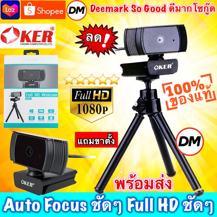 ?ส่งเร็ว?ร้านdmแท้ๆ Oker Webcam Full Hd 1080p A229 Auto Focus กล้องเว็บแคม ออโต้โฟกัส ภาพชัดๆสวยๆ แถมขาตั้ง.