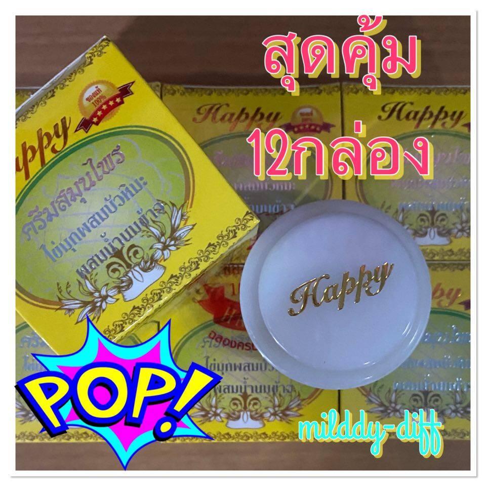 ((Set 12 กล่อง)) Happy Beauty ครีมแฮปปี้ไข่มุกผสมบัวหิมะผสมน้ำนมข้าว ของแท้100%