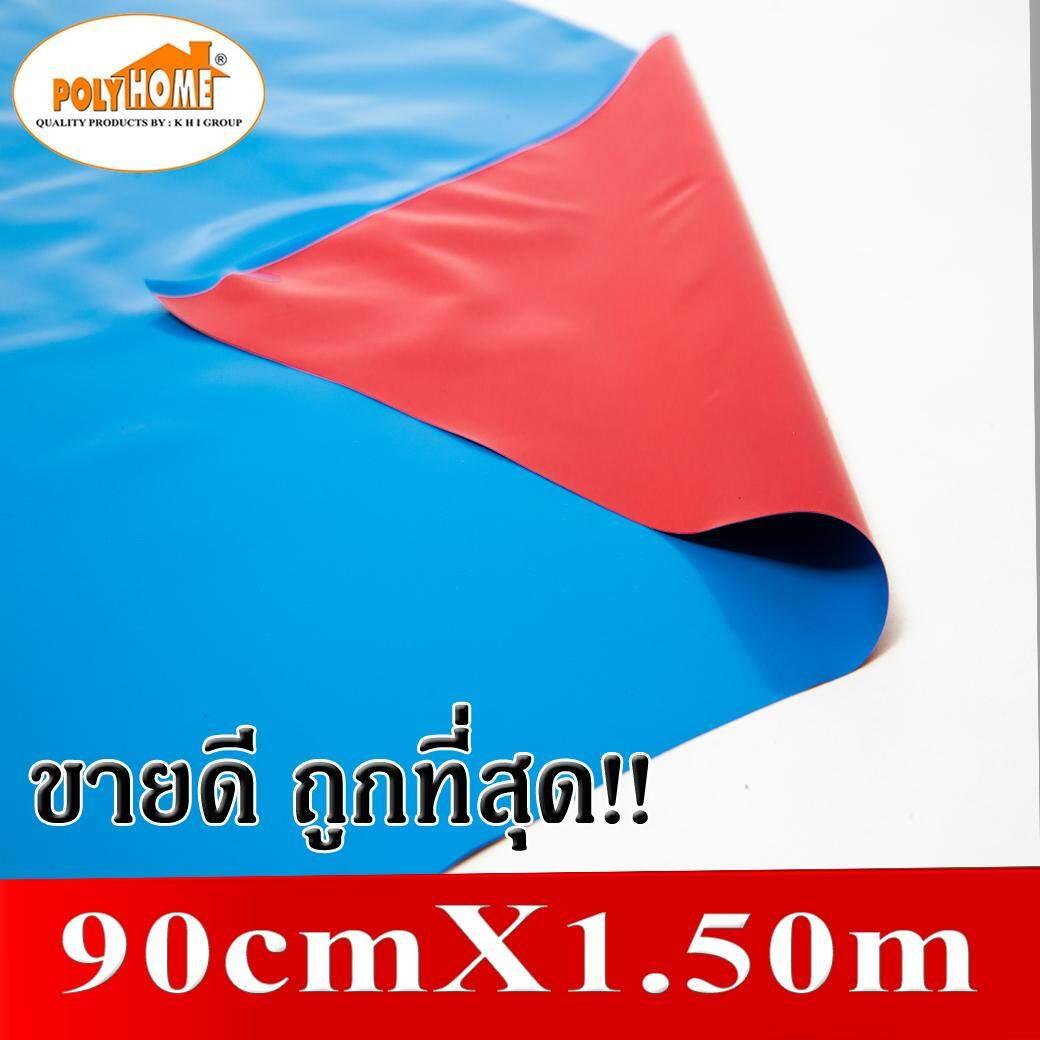 ผ้ายางสองหน้า สีฟ้า แดง ผ้ายางรองกันเปื้อน รองฉี่ เด็ก และ ผู้ใหญ่ คุณภาพ หนา ทน เหนียว ขนาด 90x150 Cm.