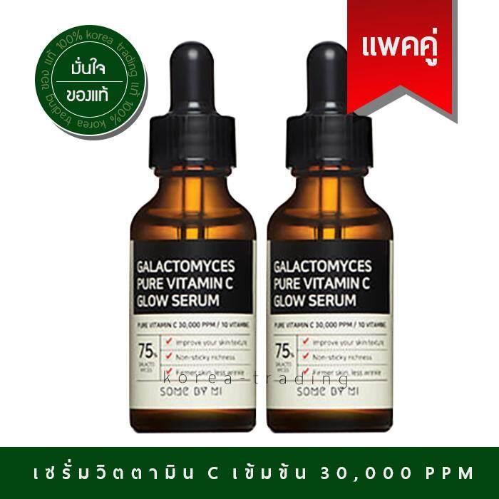 Some By Mi Galactomyces Pure Vitamin C Glow Serum 30ml ( เซรั่ม 2 ขวด ) เซรั่มวิตตามินซีเข้มข้นสุดๆจากซัมบายมี Vc Somebymi.