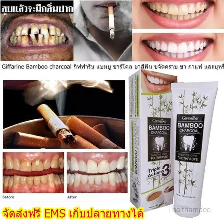 ยาสีฟันชาร์โคล ยาสีฟันกิฟฟารีน ยาสีฟันฟันขาว ยาสีฟันแก้ปากเหม็น Giffarine Bamboo Charcoal Sensitive-Care Toothpaste ช่วยทำให้ฟันขาวสะอาดขึ้น ลดคราบพลัสชากาแฟ ลดฟันเหลือง ปริมาณสุทธิ 160 กรัม จำนวน 1 หลอด.