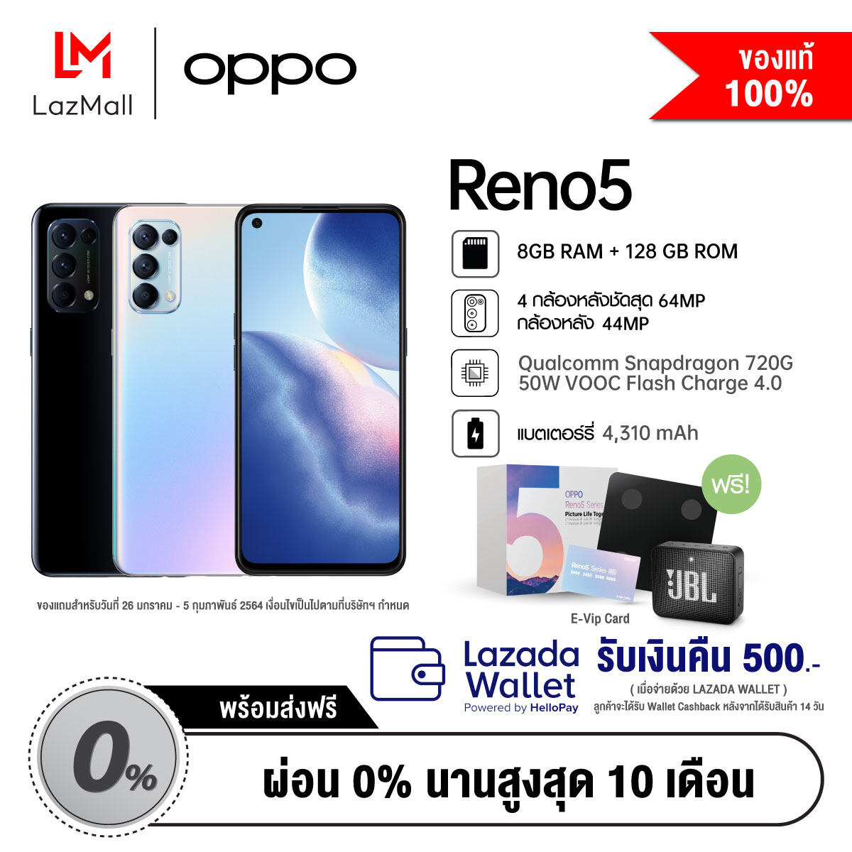 [Pre Order] Oppo Reno 5 (8GB + 128GB) รับฟรี! E-VIP Card, เครื่องชั่งน้ำหนักจาก Oppo, ลำโพง JBL Go 2 + Lazada Wallet Cashback 500 มูลค่ารวม 8,289.- (สินค้าจะจัดส่งหลัง 6 ก.พ.)