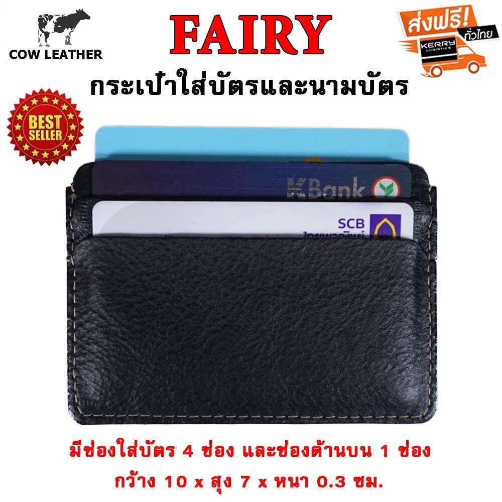 กระเป๋าใส่บัตรและนามบัตรหนังแท้ 100 % Fairy มีช่องใส่บัตร 4 ช่อง และช่องด้านบน 1 ช่อง มีน้ำหนักเบา ทนทาน ใช้งานดีมาก (ส่งฟรี Kerry).
