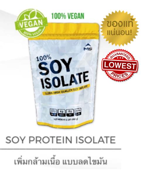 แท้100% มี อย. MS Whey เวย์โปรตีน ซอยโปรตีน SOY ISOLATE เพิ่มกล้ามเนื้อลดไขมัน ขนาด 2LBS (907 g)