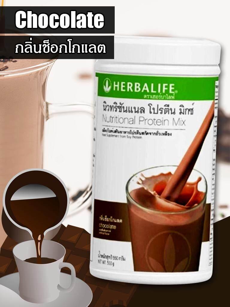Herbalife เฮอร์บาไลฟ์ เชค นิวทริชันแนล โปรตีน มิกซ์ ผลิตภัณฑ์เสริมอาหาร โปรตีนสกัดจากถั่วเหลือง กลิ่นชอคโกแลต(550g) 1 กระปุก