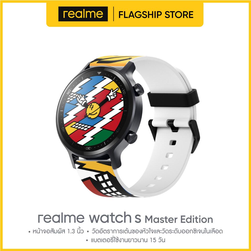 "[New Arrival] realme Watch S Master Edition, หน้าจอสัมผัส 1.3"", แบตเตอรี่ยาวนาน 15 วัน, วัดอัตราการเต้นของหัวใจ"