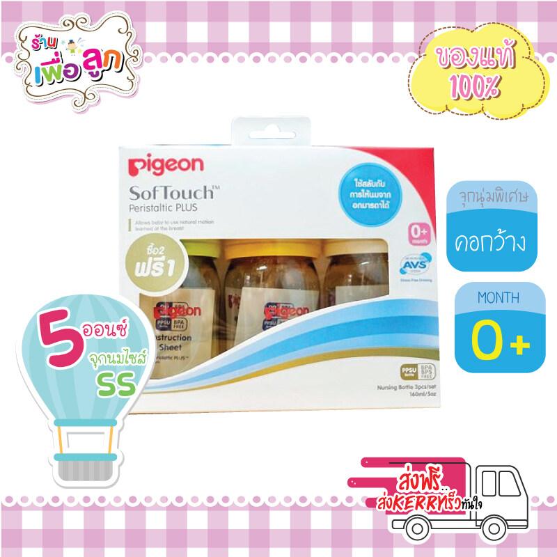 ราคา Pigeon ขวดนมพีเจ้น PPSU สีชา 160 ml (5oz) BPA Free ทรงคอกว้าง พร้อม จุกนมเสมือนนมมารดา รุ่นพลัส Size SS แพ็ค 2 ขวด แถมฟรี 1 ขวด(ได้ 3ขวด)