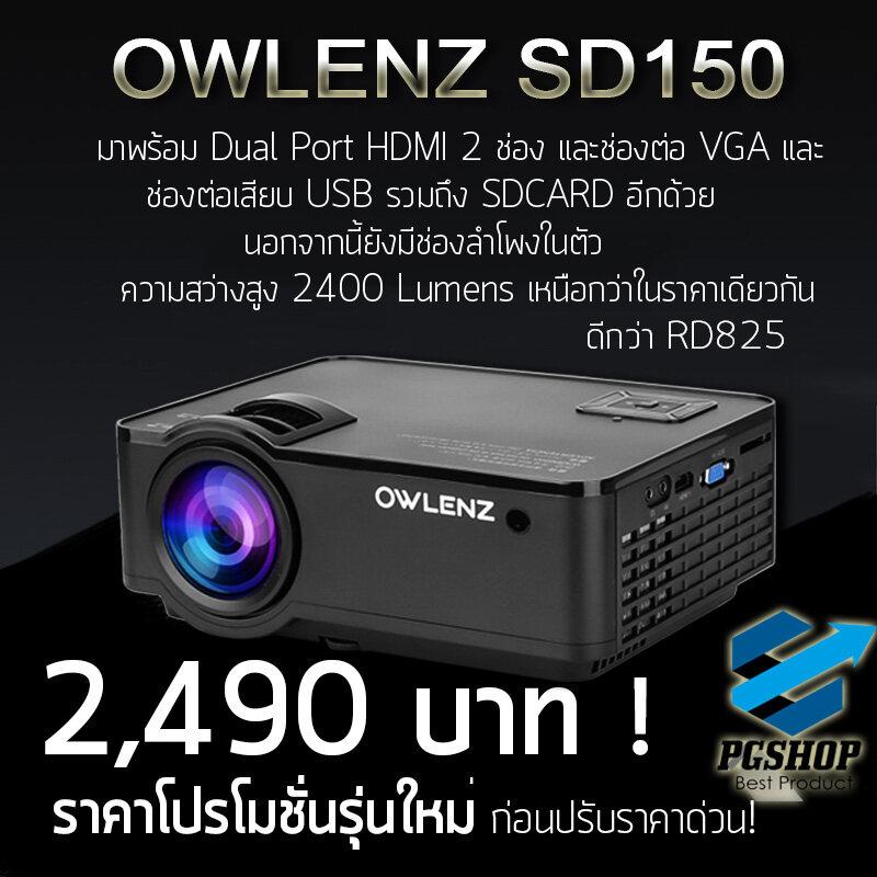 【owlenz】sd150 Led Projector ภาพสวยคมชัดราคาประหยัด เหนือกว่า Rd825 J03 และราคาถูกกว่า กล้าท้าให้คุณลองสัมผัส + ฟรีโมทคอนโทรล + ประกัน 1 ปี.