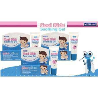 Cool Kids Soothing Gelคูลคิดส์ ซูทติ้ง เจล9กรัม/หลอด(3หลอด)