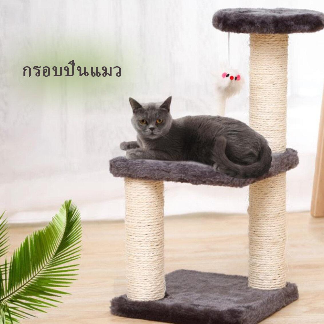 Yuanta คอนโดแมว 3 ชั้น ที่ลับเล็บแมว คอนโดแมวปีน ของเล่นสำหรับน้องแมว Cat Climbing Frame.