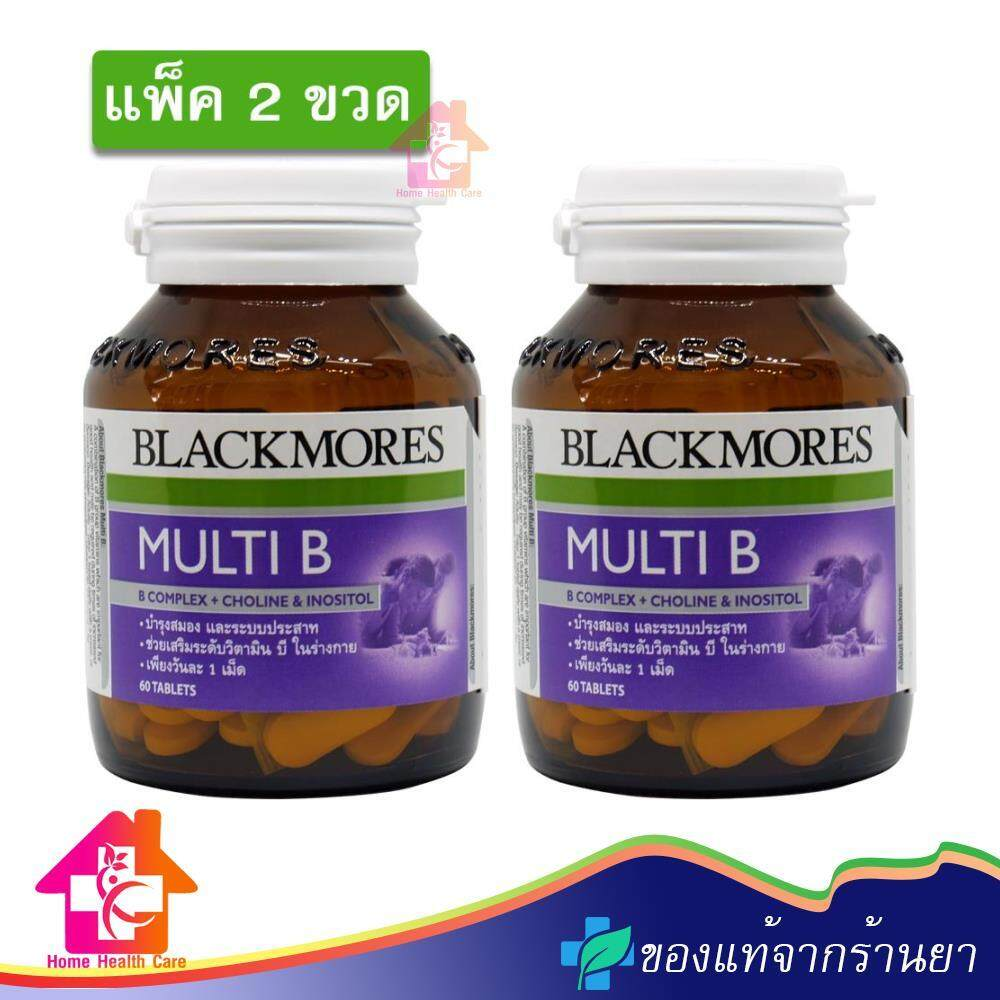 Blackmores Multi แบลคมอร์ส มัลติ บี B วิตามินบีรวมบำรุงระบบประสาท 60เม็ด (แพ็ค 2ขวด).