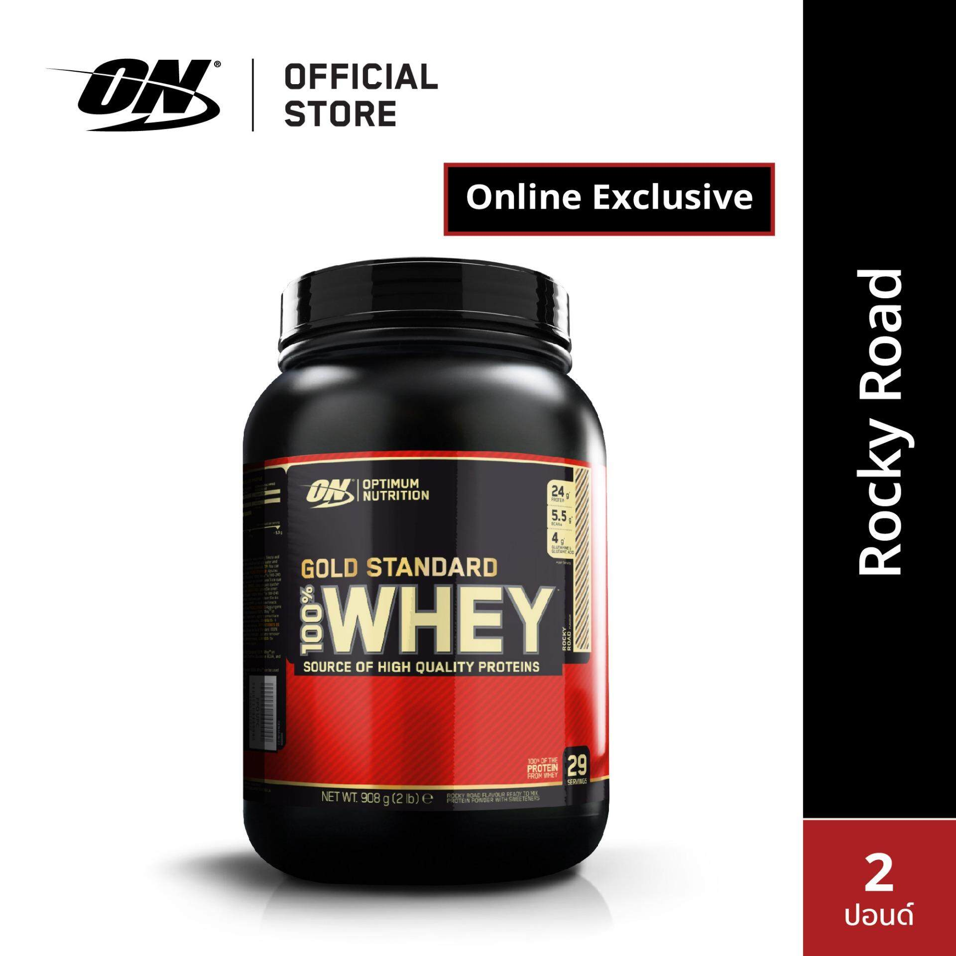 Optimum Nutrition Gold Standard Whey Protein 2 Lbs - Rocky Road By Glanbia Performance Nutrition.