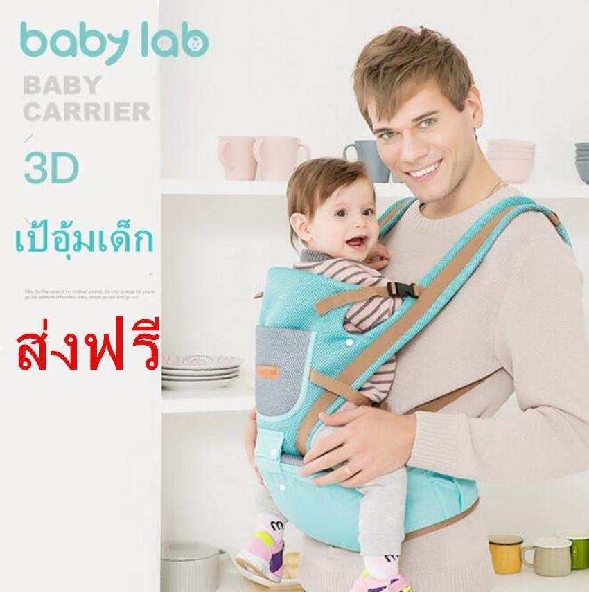 Baby Life เป้อุ้มเด็ก Hip Seat 3 In 1 สามารถนั่งและนอนได้ พาสเทล(Pastel) สะพายหน้าและสะพายหลังได้  ยี่ห้อ: Baby Lab  รุ่น:B20 ลดราคา