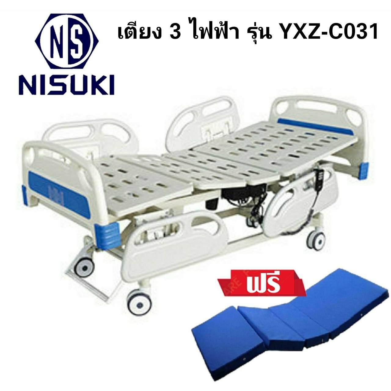 เตียงผู้ป่วย ระบบไฟฟ้า 3 ไกร์ พร้อมเบาะรอง.