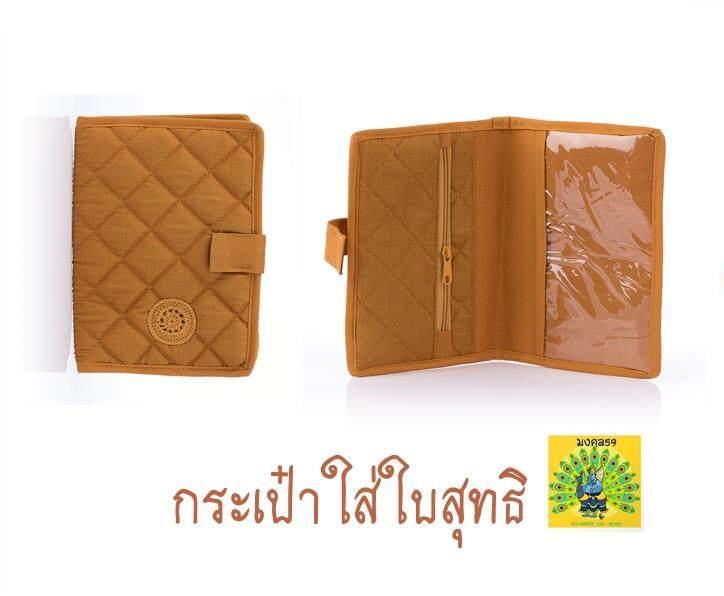 Mongkol59 กระเป๋าใส่ใบสุทธิ สำหรับพระสงฆ์ สีพระราชทาน รุ่น Tb013 By Ok59.