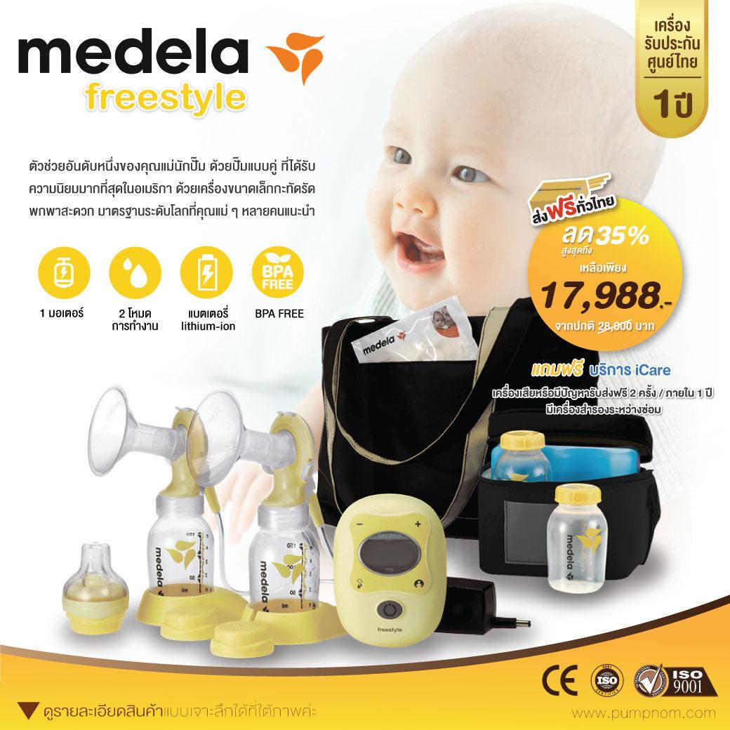 โปรโมชั่น (ผ่อน 0% สูงสุด 10 เดือน) Medela เครื่องปั๊มนม รุ่น Freestyle รับประกันศูนย์ไทย 1 ปี