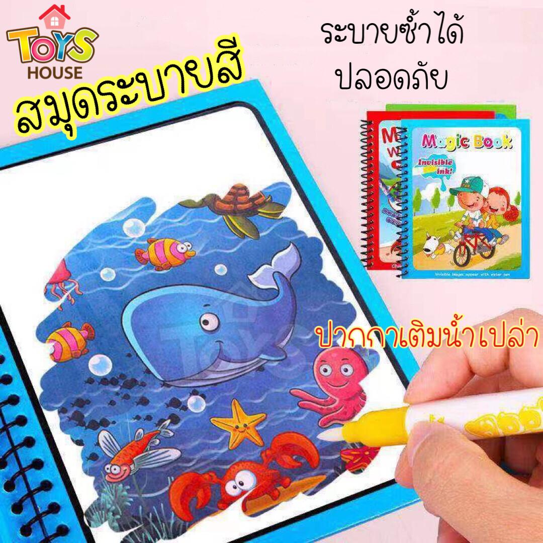 Magic Water Book สมุดระบายสี ด้วยน้ำเปล่า สีระบายน้ำ สมุดฝึกวาดภาพระบายสี ระบายซ้ำได้ มีหลายแบบ.