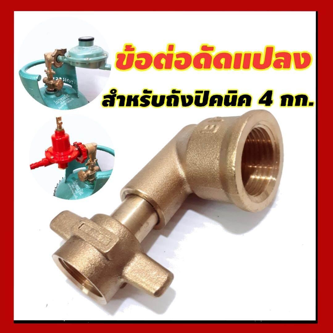 ข้อต่อแก๊สปิคนิค หัวแปลงปิคนิค ใช้ดัดแปลงถังปิคนิคให้ใช้กับหัวปรับแรงดันต่ำ และ แรงดันสูง ทำจากทองเหลืองแท้