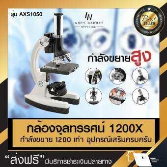 กล้องจุลทรรศน์ กำลังขยาย 1200X (AXS1050) Microscope-