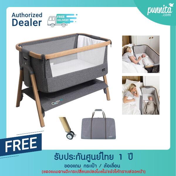 แนะนำ CoZee เตียงนอนเด็ก ต่อชิดเตียงแม่ได้ รุ่นใหม่ มีล้อ ของแท้100% + ประกันศูนย์ [Punnita Official Shop Authorized Dealer]