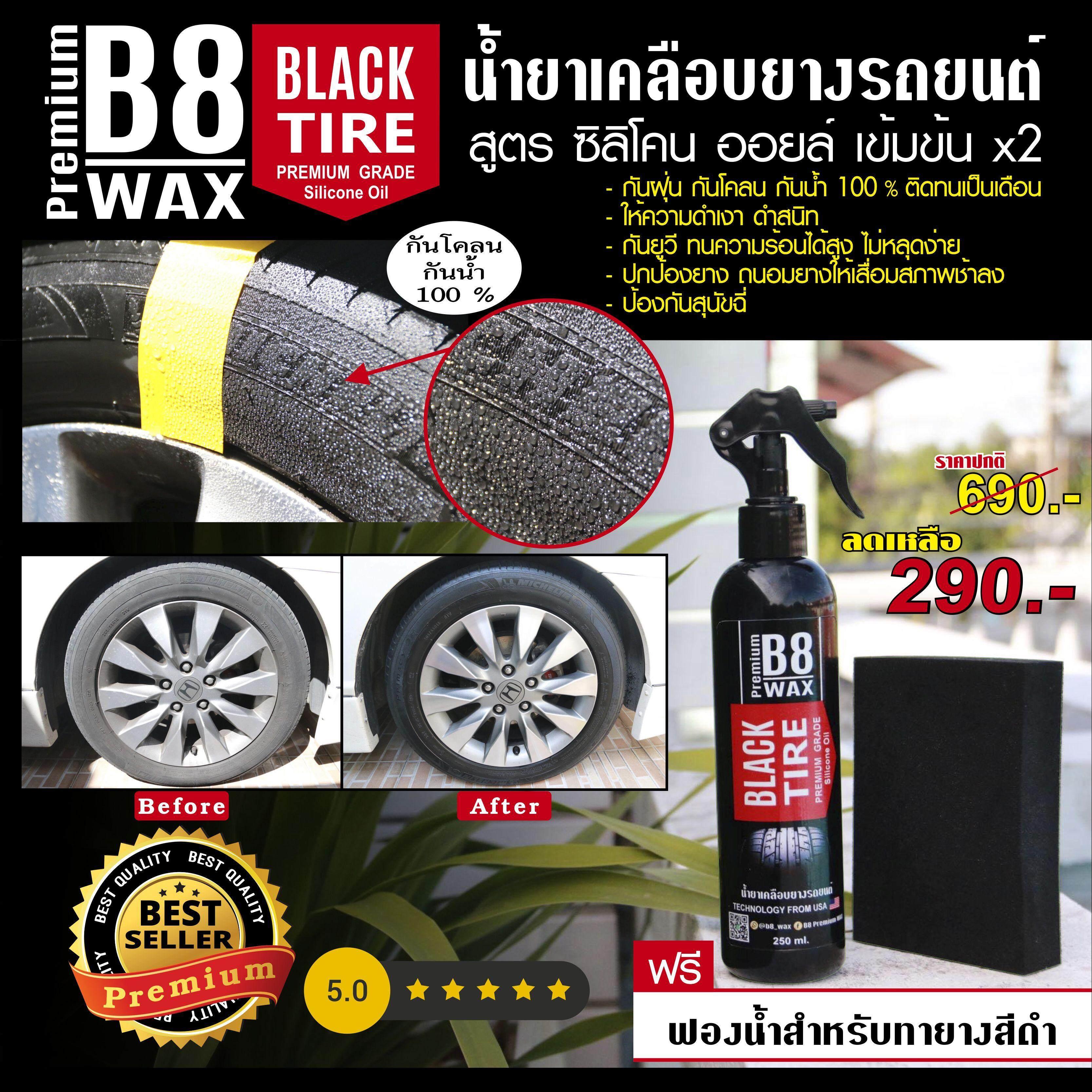 น้ำยาเคลือบยางดำ B8 Premium Wax Black Tire 250 Ml. สูตร Silicone เข้มข้นx3 แท้ 100% By B8 Wax By B8 Shop.