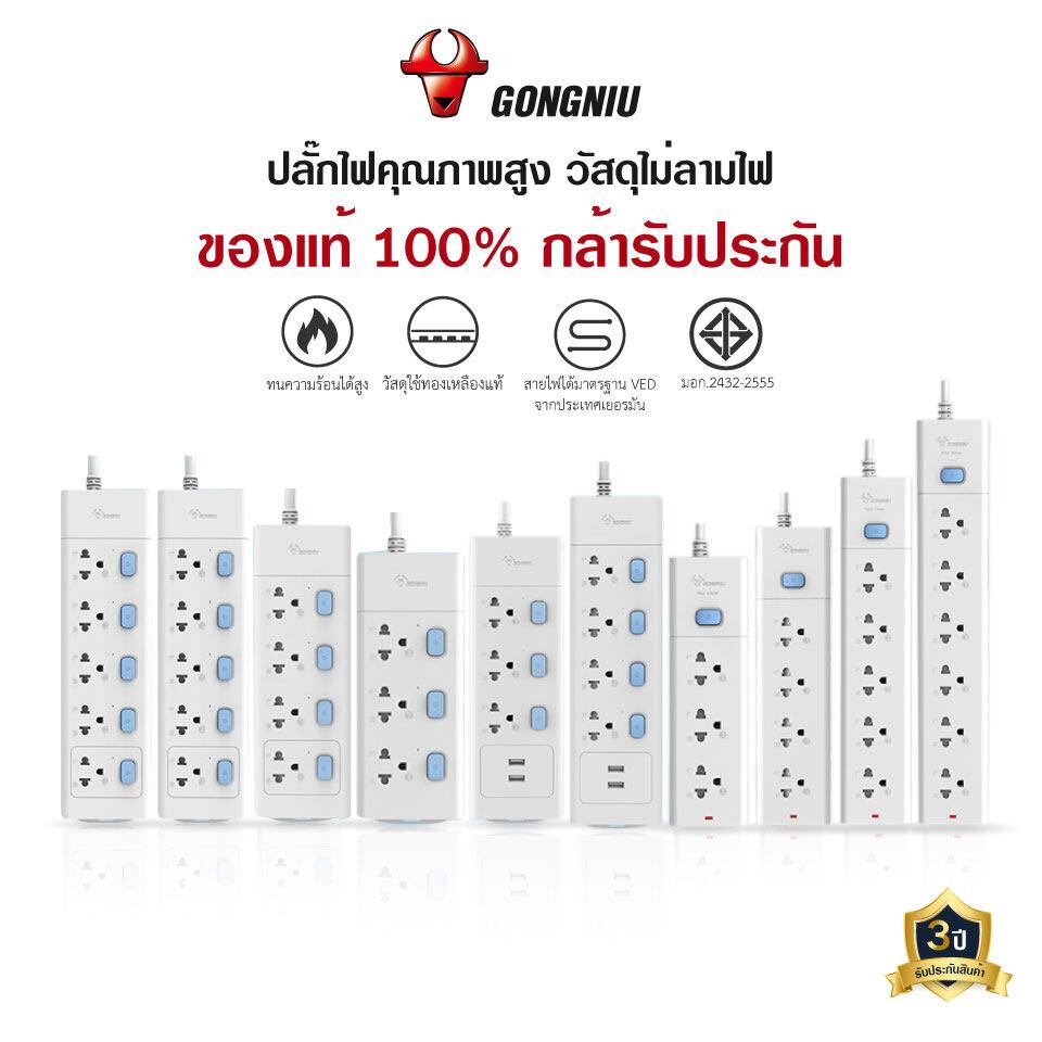 ปลั๊กไฟ Gongniu มี 3-6ช่อง 2usb กำลังสูงสุด 2300-4000w ปลั๊กไฟ 3 ตา สายไฟยาว 3/5 เมตร มาตรฐาน มอก วัสดุทนไฟ750องศา รับประกันนาน 3 ปี ปลั๊กไฟมาตรฐา.