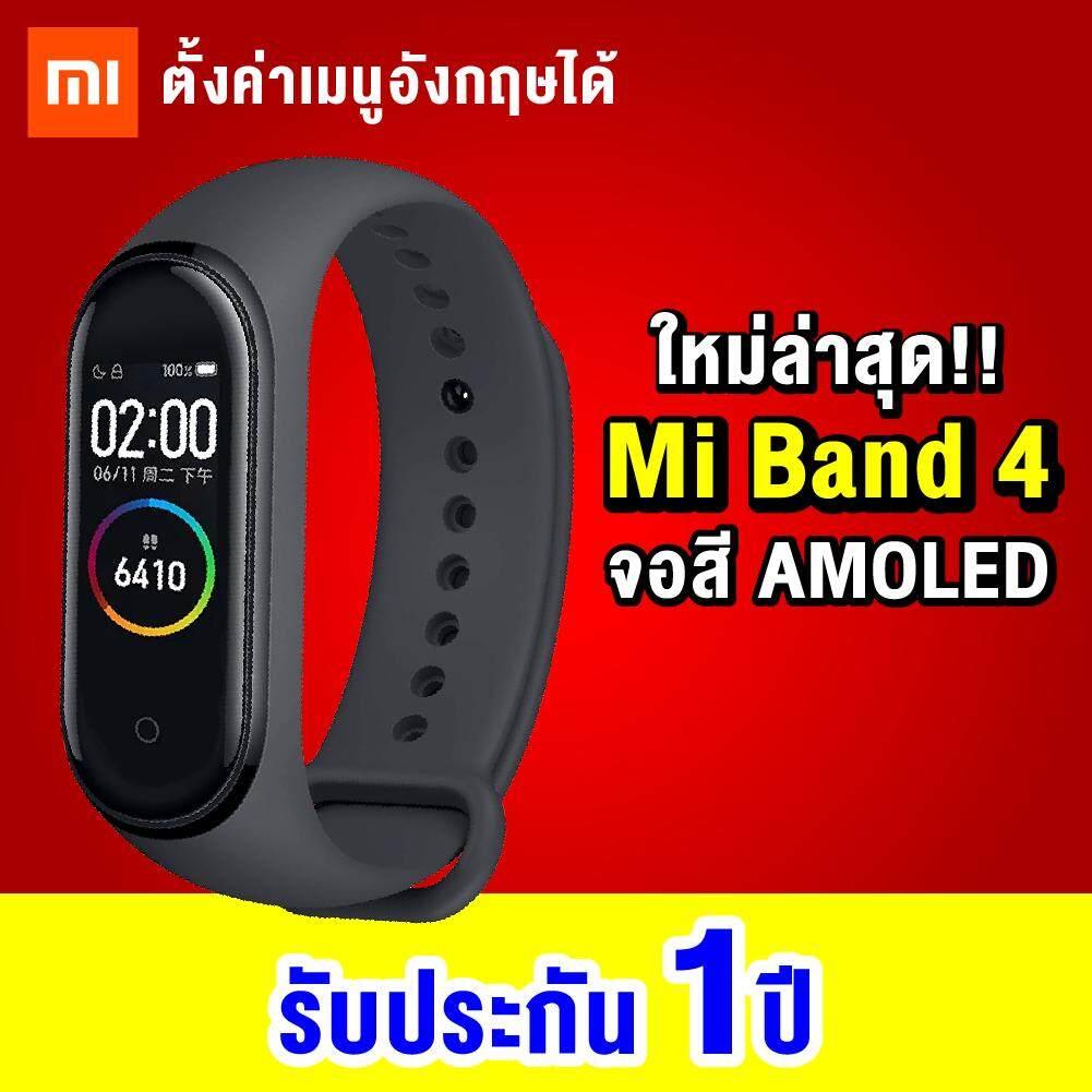 【แพ็คส่งใน 1 วัน】Xiaomi Mi Band 4 จอสี RGB สวยดุ (เฉพาะที่ Thaisuperphone