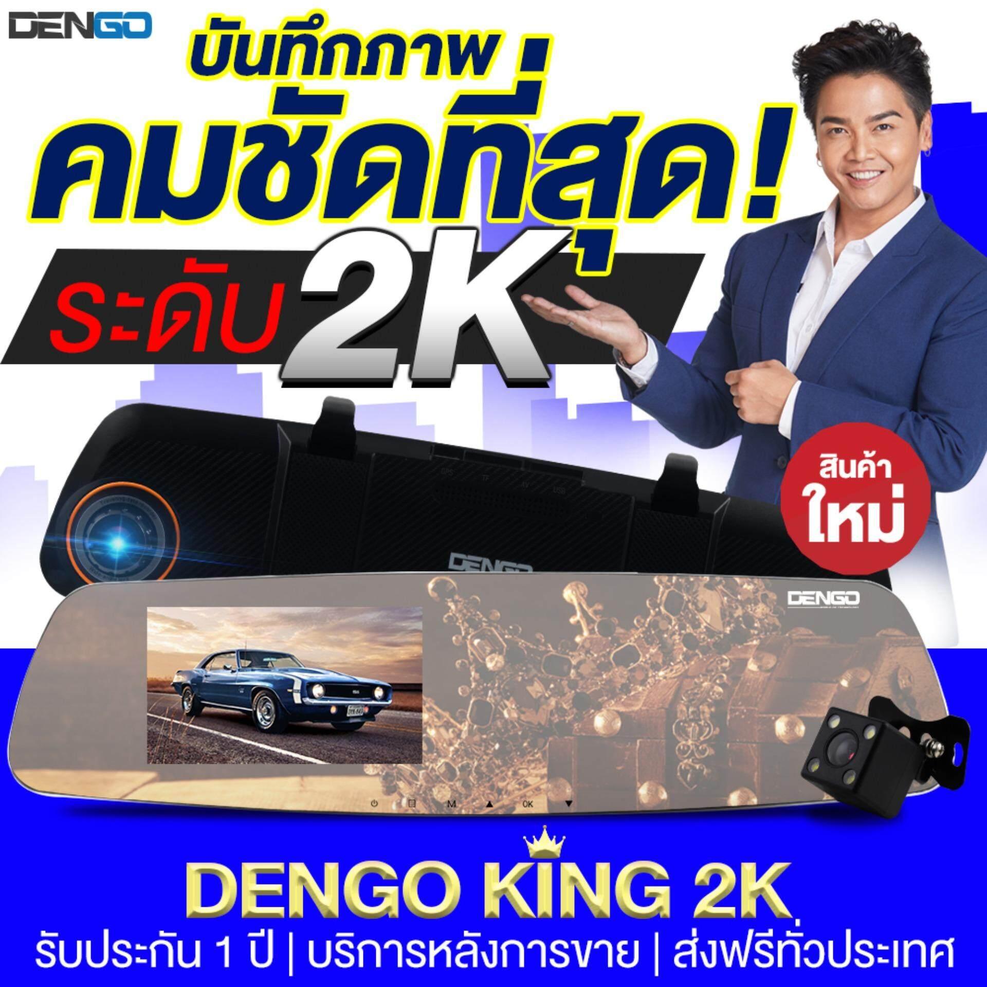Dengo King 2k กล้องติดรถยนต์คมชัดระดับ 2k+เห็นทะเบียนชัดเจน+มี2กล้องหน้าหลัง+parking Mode+มีระบบเซฟอัตโนมัติเมื่อเกิดแรงสั่นสะเทือน+แจ้งเตือนออกนอกเลนอัจฉริยะ.