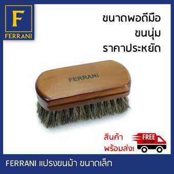 FERRANI Polishing Brush-Small แปรงขนม้าขนาดเล็ก