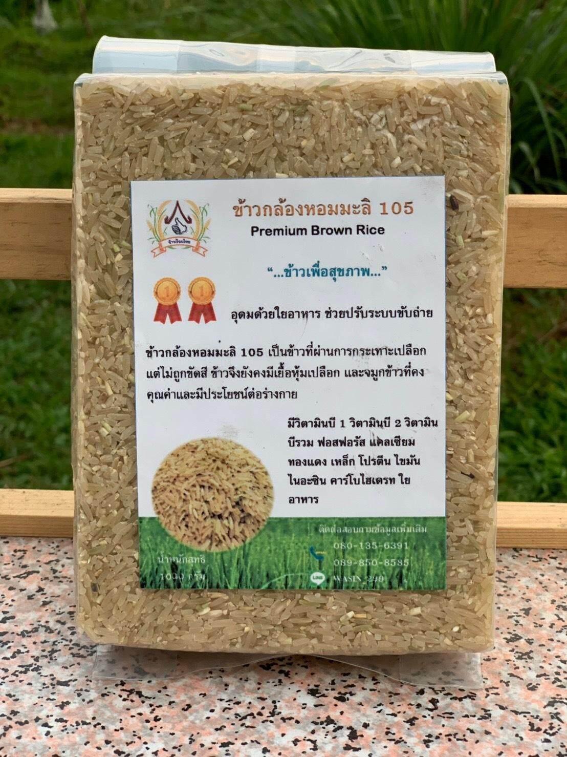 เรือนไทย ข้าวกล้องหอมมะลิ 105 แพ็ค 1 กก. By Thai House Rice.
