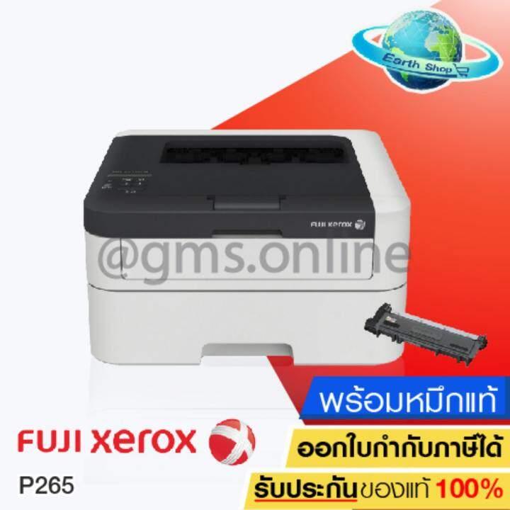 Fuji Xerox DocuPrint P265 dw Laser Printer พร้อมหมึกแท้ (White) EARTH SHOP