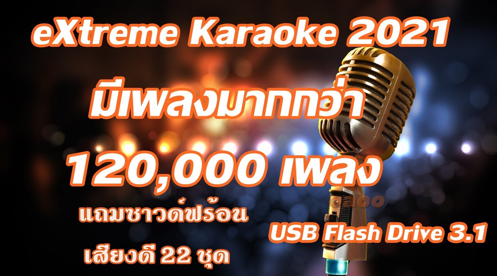 โปรแกรมคาราโอเกะ Extreme Karaoke อัพเดทล่าสุด2021 Usb Karaoke แฟรชไดร์ฟ Usb 3 เล่นได้เลย.