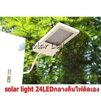 ไฟโซล่าเซลล์ Solar light 24LED 1โหมด กลางคืนมืดไฟติดเอง ใช้พลังงานแสงอาทิตย์