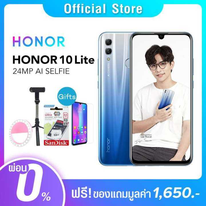 Honor 10 Lite Selfie in your style พิเศษเฉพาะที่ Lazada เท่านั้น