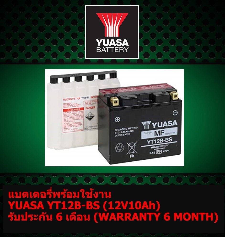 BATTERIA FIAMM YT12B-BS = YUASA YT12B-BS