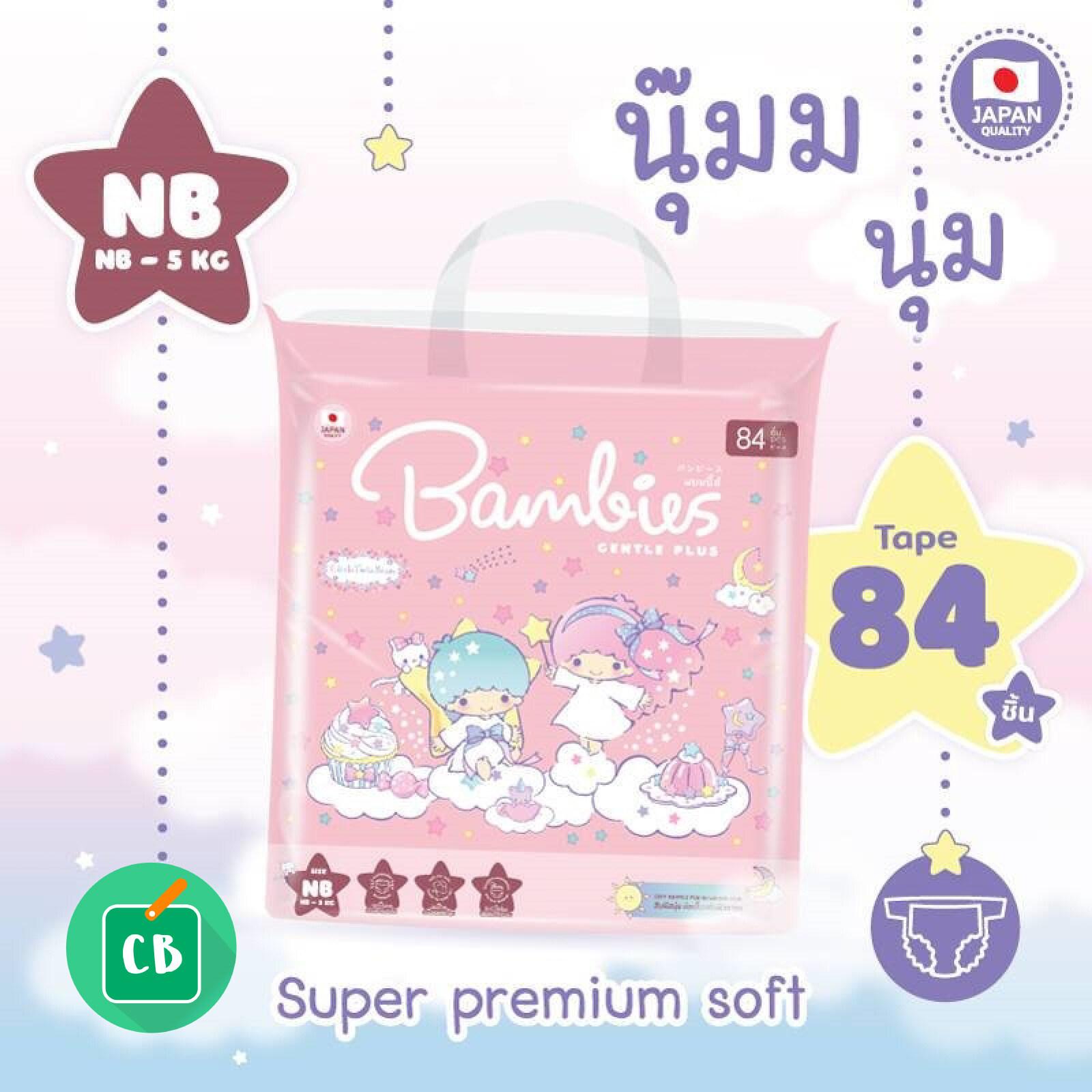 โปรโมชั่น BAMBIES - ผ้าอ้อมเด็ก แบบเทป Size NB (84 ชิ้น) รุ่น gentle plus   แพมเพิส ผ้าอ้อมสำเร็จรูป ญี่ปุ่น